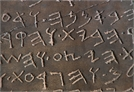 King Solomons Tablet of Stone